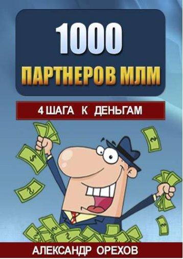 10000 партнеров млм — копия
