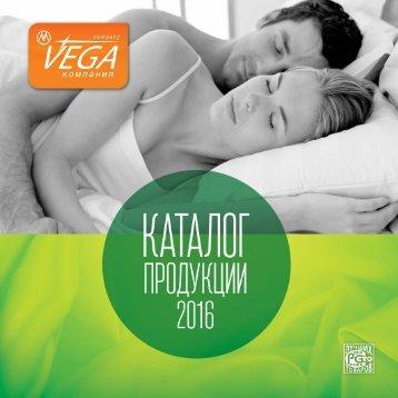 VEGA mattresses 2017