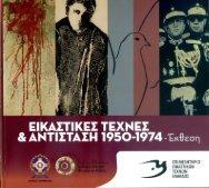 ΕΙΚΑΣΤΙΚΕΣ ΤΕΧΝΕΣ ΚΑΙ ΑΝΤΙΣΤΑΣΗ 1950-1974