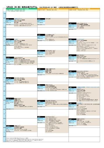 5 月 4 日 ( 木 ・ 祝 ) 有 料 公 演 プログラム