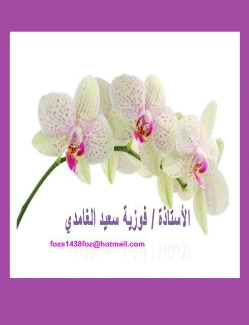 كتاب النحو  3-الإلكتروني التفاعلي -- المعلمة فوزية سعيد الغامدي