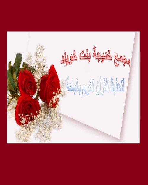 كتاب النحو 3 الالكتروني التفاعلي - الأستاذة/ فوزية سعيد الغامدي