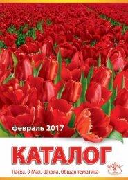 KATALOG_February_2017-web