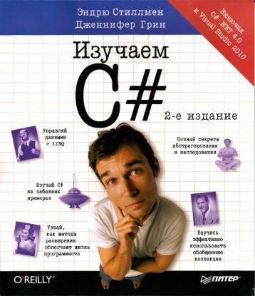 . Стиллмен, Дж. Грин - Изучаем C#, 2-е издание