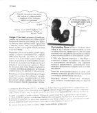 . Стиллмен, Дж. Грин - Изучаем C#, 2-е издание - Page 4