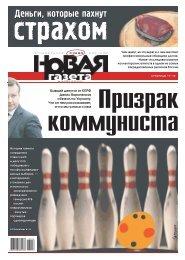 «Новая газета» №16 (среда) от 15.02.2017