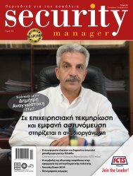 Security Manager - ΤΕΥΧΟΣ 65