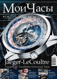 Журнал Мои часы №1-2017