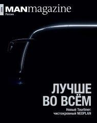 MANMagazine Автобусы Россия 02/2016