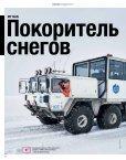 MANMagazine Автобусы Россия 02/2016 - Page 4
