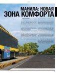 MANMagazine Автобусы Россия 02/2016 - Page 7