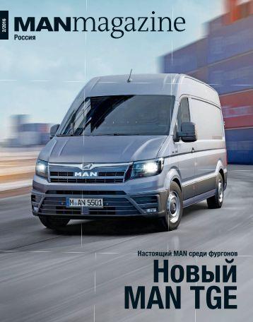 MANMagazine Грузовики Россия 02/2016