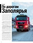 MANMagazine Грузовики Россия 02/2016 - Page 4