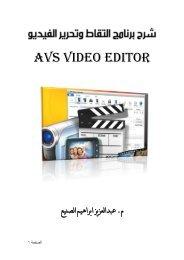 برنامج التقاط وتحرير الفيديو