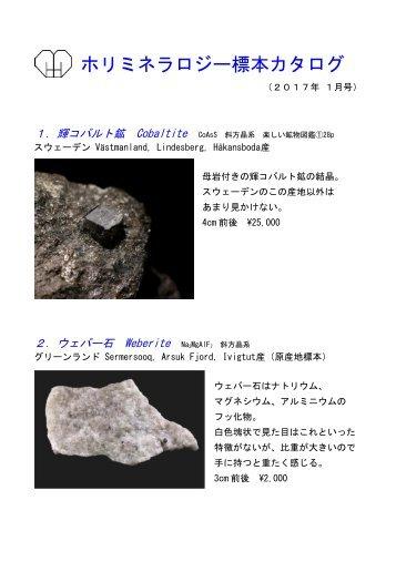 ホリミネラロジー 標 本 カタログ
