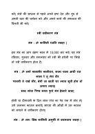 Manchahi Mahila, Satri, Nari, Vashikaran Mantra in Hindi vidhi Sahit - Page 2