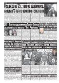 Вестник Струма брой 35 - Page 4