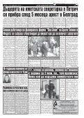 Вестник Струма брой 35 - Page 5
