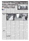 Вестник Струма брой 35 - Page 6