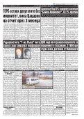 Вестник Струма брой 35 - Page 7
