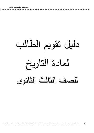 دليل التقويم تاريخ محلولة2016 مدونة نهضة مصر التعليمية
