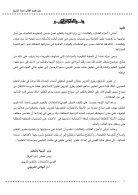 دليل التقويم تاريخ محلولة2016 مدونة نهضة مصر التعليمية - Page 3