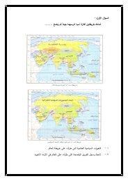 دليل التقويم خرائط جغرافيا محلولة2016 مدونة نهضة مصر التعليمية