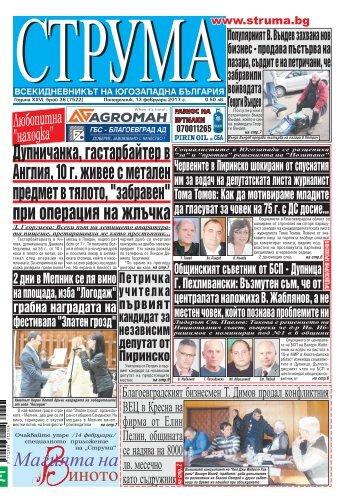 Вестник Струма брой 36