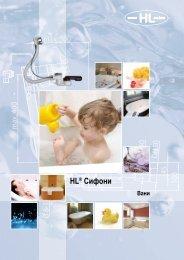 HL® Сифони за вани – Продукти – Данни
