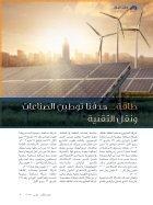 taqa 1 - Page 2