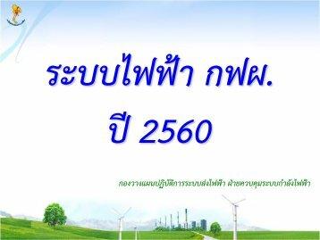 ระบบไฟฟ้า กฟผ ปี 2560