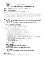 安 全 保 障 と 学 術 の 関 係  日 本 学 術 会 議 の 立 場