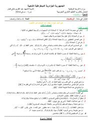 [BY RIKI]3as-mathematiques-as_t3-2014