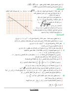 [BY RIKI]3as-mathematiques-as_t3-2014 - Page 2