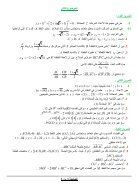 [BY RIKI]3as-mathematiques-as_t3-2014 - Page 3