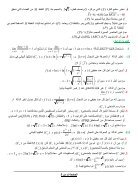 [BY RIKI]3as-mathematiques-as_t3-2014 - Page 4