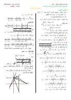 [BY RIKI]3as-mathematiques-as_t3-2014 - Page 6