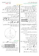 [BY RIKI]3as-mathematiques-as_t3-2014 - Page 7