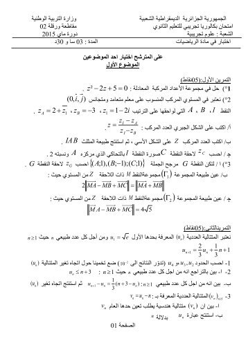 [BY RIKI]3as-mathematiques-as_t3-2015-3