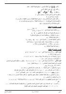 [BY RIKI]3as-mathematiques-as_t3-2016-2 - Page 2