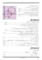 [BY RIKI]3as-mathematiques-as_t3-2016-2 - Page 4