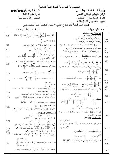 [BY RIKI]3as-mathematiques-as_t3-2016-2