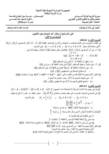[BY RIKI]3as-mathematiques-as_t3-20161-4