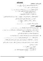 [BY RIKI]3as-mathematiques-as_t3-20161-6 - Page 3