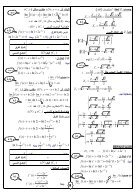 [BY RIKI]3as-mathematiques-as_t3-20161-6 - Page 7