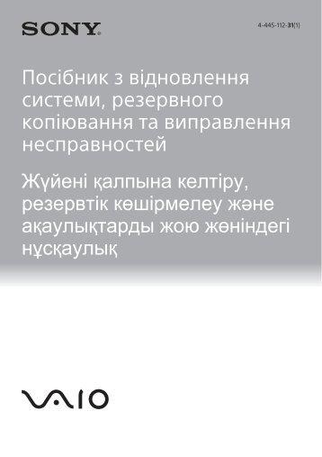 Sony SVE1512E4E - SVE1512E4E Guida alla risoluzione dei problemi Ucraino