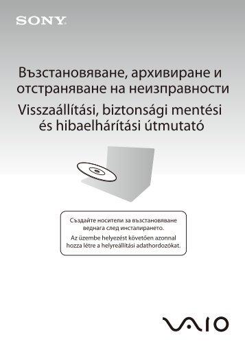 Sony VPCS13X8E - VPCS13X8E Guida alla risoluzione dei problemi Bulgaro