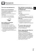 Sony VPCS13X8E - VPCS13X8E Guida alla risoluzione dei problemi Bulgaro - Page 3