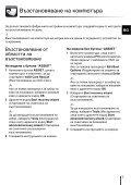 Sony VPCS13X8E - VPCS13X8E Guida alla risoluzione dei problemi Bulgaro - Page 7