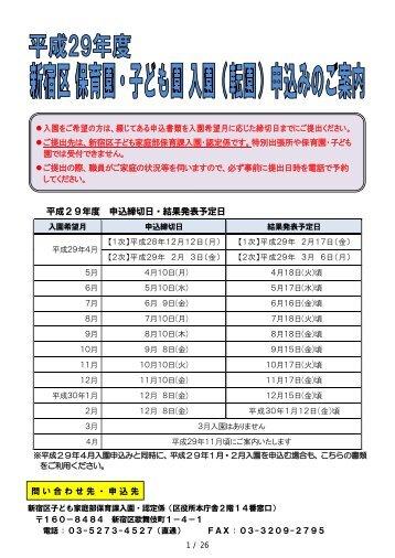 平 成 29 年 度 申 込 締 切 日 ・ 結 果 発 表 予 定 日